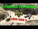 GTA 5 Online В поисках сокровища Как найти клад и 250 000$, быстрый заработок, деньги, 1.42
