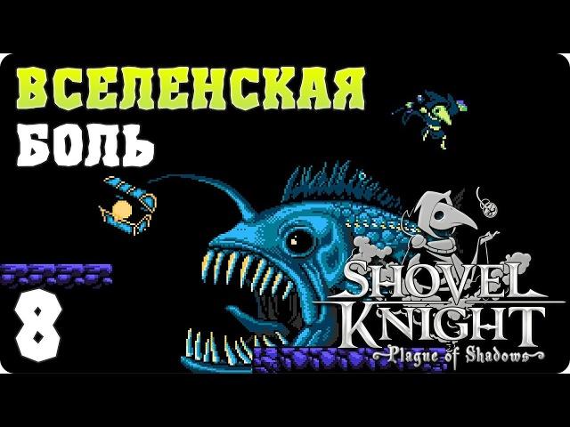 Прохождение Shovel Knight: Plague of Shadows. ЧАСТЬ 8. ВСЕЛЕНСКАЯ БОЛЬ [1080p 60fps]