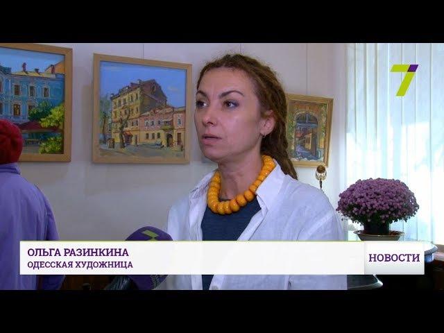 Открылась выставка непарадной Одессы