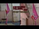 Воздушные полотна | Aerial silks 10 | Видео урок Паруса | Воздушная гимнастика