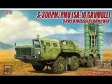 5П85Д С-300 ПМ/ПМУ