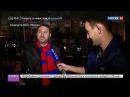 Новости на «Россия 24» • ЦСКА снова сыграет на групповом этапе Лиги чемпионов