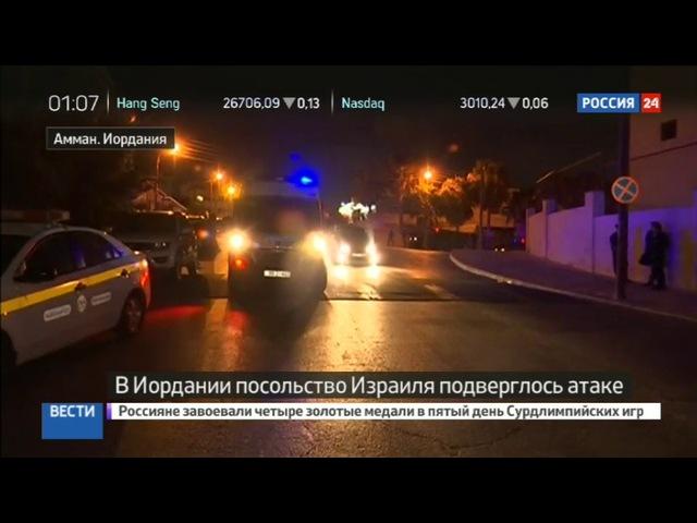 Новости на «Россия 24» • Из-за атаки в Аммане оцеплена территория посольства Израиля