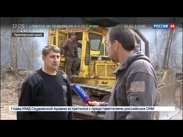 Новости на Россия 24 В горячие точки Приморья прибыли дополнительные силы МЧС смотреть онлайн без регистрации