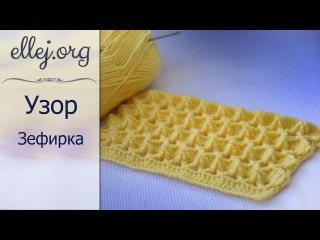 Узор Зефирка крючком • Мастер-класс по вязанию • Схема узора • Marshmallow crochet stitch