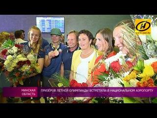 Белорусские призёры Олимпийских игр в Рио вернулись домой