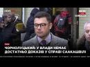 Чернолуцкий у власти нет доказательств, поэтому дело Саакашвили даже до суда не дойдет 14.12.17