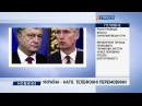 Україна НАТО Телефонні перемовини
