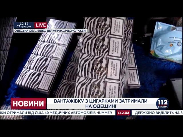 Грузовик с контрабандными сигаретами задержали в Одесской области