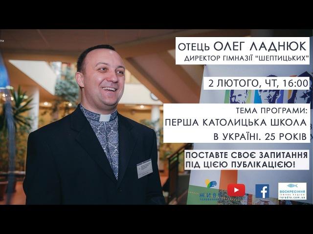 Перша католицька школа в Україні | Відкрита Церква. Діалоги