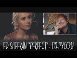 Клава транслейт Ed Sheeran - Perfect (кавер на русском)