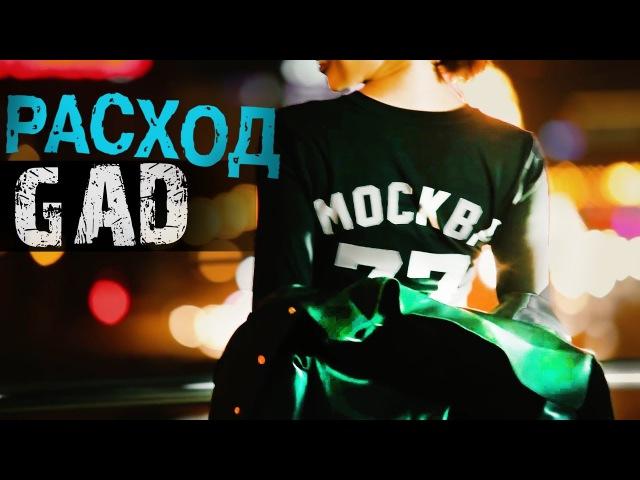 РАСХОД / ГАДский Режиссер / девятый VLOG 9