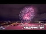 Салют в Санкт-Петербурге 23 февраля 2017 года у Петропавловской крепости - стрим с д...