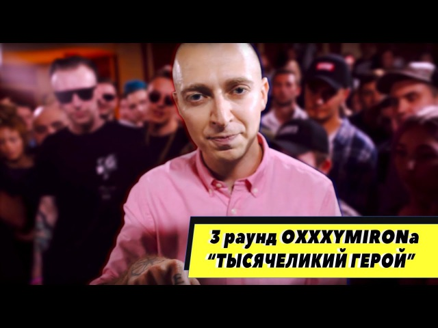 Oxxxymiron - Тысячеликий Герой (Mixed by Wooden Production)