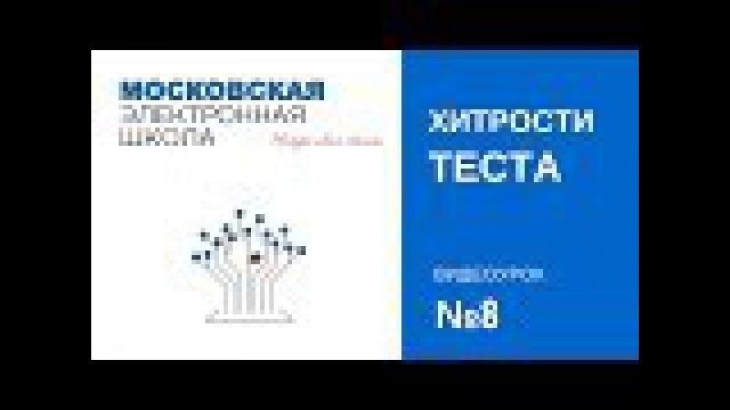 Московская электронная школа, урок №8 Сценарий в МЭШ: хитрости при составлении т...