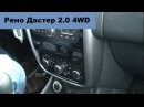 Рено Дастер 2 0 4WD Дневник Запись 12 Замена лампы подсветки регуляторов вентиляц
