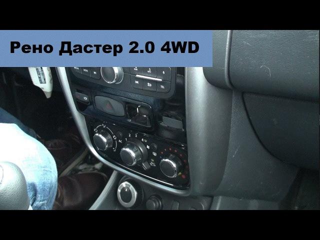 Рено Дастер 2.0 4WD. Дневник. Запись 12. Замена лампы подсветки регуляторов вентиляц ...