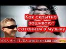 Как скрытно зашивают сатанизм в музыку