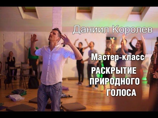 Даниил Королев - мастер-класс