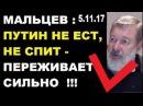 ВЯЧЕСЛАВ МАЛЬЦЕВ ПЛОХИЕ НОВОСТИ 3.10.17 У Путина пропал аппетит - переживает сильно