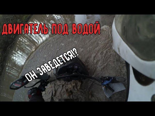 Утопил скутер | Оторвало суппорт | Отвалился глушитель | Двигатель под водой