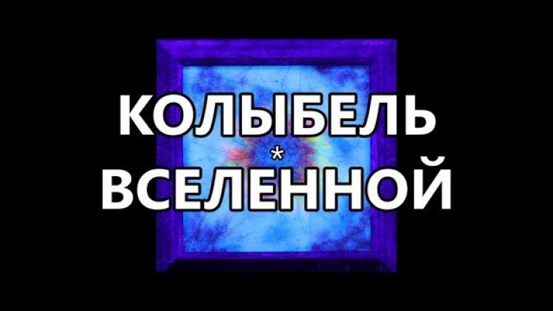 Колыбель Вселенной*Cradle of the Universe (09.01.18.)