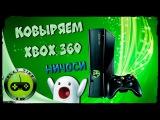 НИЧОСИ Ковыряем Xbox 360 Slim 4gb - Отвечаю на ваши вопросы!