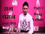 How to sing Raag Yaman राग यमन की बंदिश Sakhi yeri aali piya bin Part 1