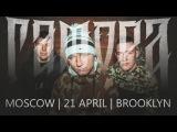 ГАМОРА - Москва, 21 апреля (Vandal'z Records)