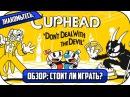 Знакомьтесь, Cuphead Правдивый Обзор