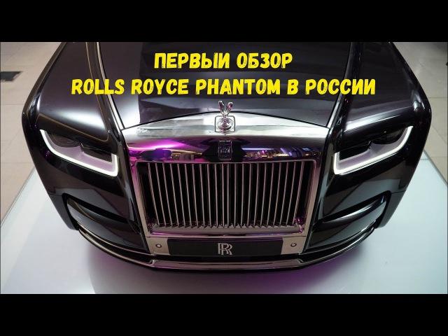 Rolls Royce Phantom 2018 Первый обзор Роллс Ройс Фантом 8 в России