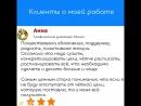 Отзыв. Анна. Графический дизайнер. Минск.