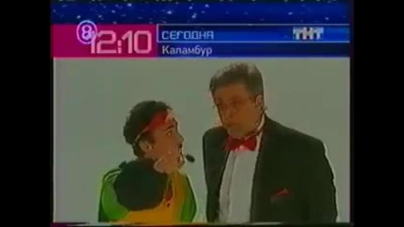 Каламбур ТНТ 04 01 2004 Анонс