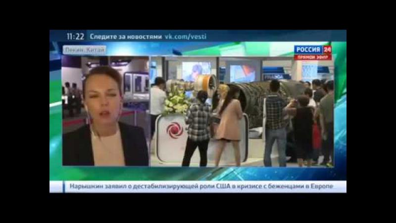 Выставка авиационно космической промышленности в Пекине