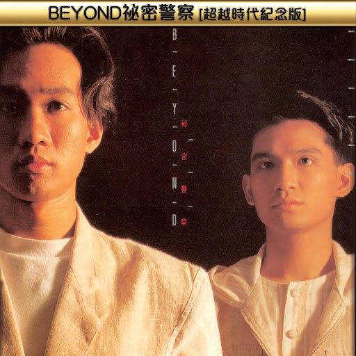 Beyond альбом Beyond Bi Mi Jing Cha ( Chao Yue Shi Dai Ji Nian Ban )