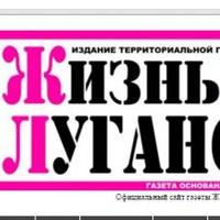 Жизнь Луганска