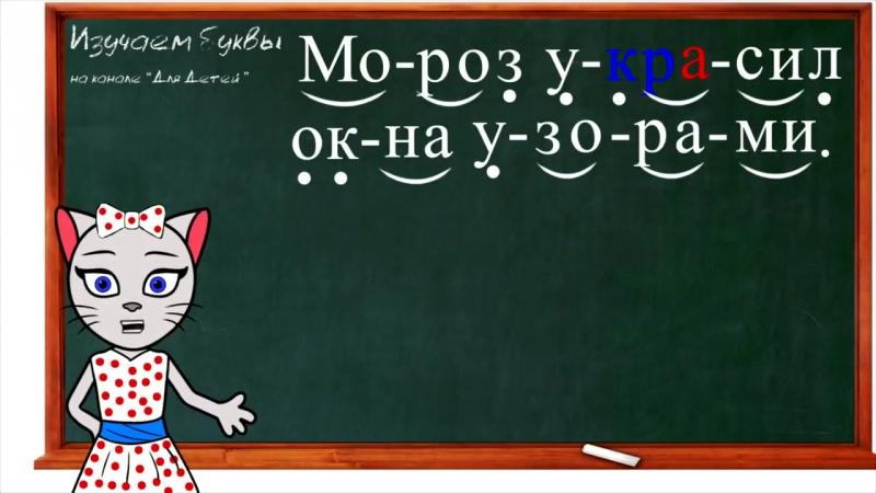 Уроки 16 18 Учим буквы З Й и Г читаем слоги слова и предложения вместе с кисой Алисой 0 2