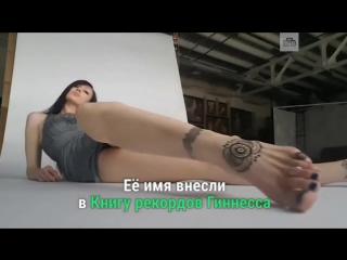Екатерина Лисина из Пензы  обладательница самых длинных ног в мире