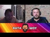 Андрей Полтава (Вата Шоу) Русский богач наезжает на бороду. Чатрулетка