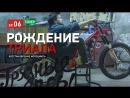 РОЖДЕНИЕ ТРИАЛА  ep.6  Тизер