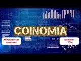 Coinomia Майнинг криптовалюты Биткоин и Этериум http://coinomia.com/?id=djatreid&campaignid=0