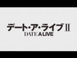 Date A Live 2 OP RUS SUB
