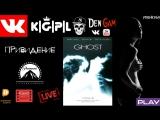 VK K|G|P|L Фильм - Привидение