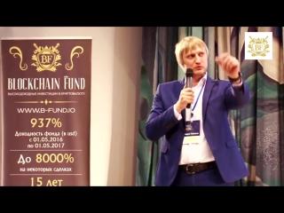 Blockchain Fund Презентация от президента фонда Андрея Карпухова.