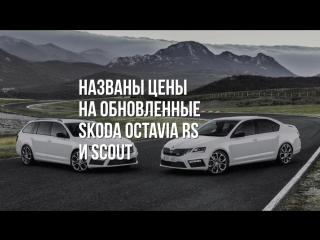 Skoda Octavia RS и Scout: российские цены