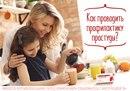 Сезон простуд вам нипочём! Как сделать профилактику интересной для детей?