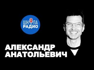 Александр Анатольевич: как стать настоящим профессионалом.