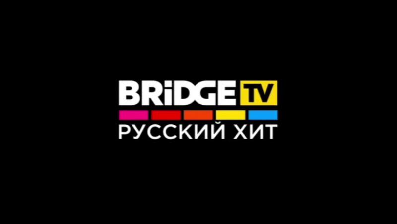 На RUSONG TV теперь вещает BRIDGE TV РУССКИЙ ХИТ