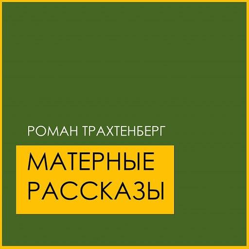 Роман Трахтенберг альбом Матерные рассказы