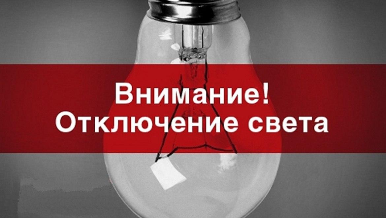 12 июля в Таганроге на нескольких улицах не будет света